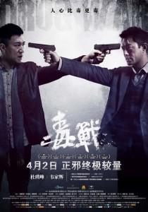 Drug War 2013 1080p Blu-ray ACV DTS-HD MA TrueHD 7.1-HDWinG - 2.jpg