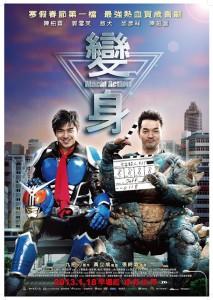 Machi Action (2013) - Hong Kong Movie Poster 1