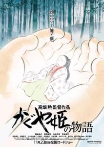 Princess Kaguya poster